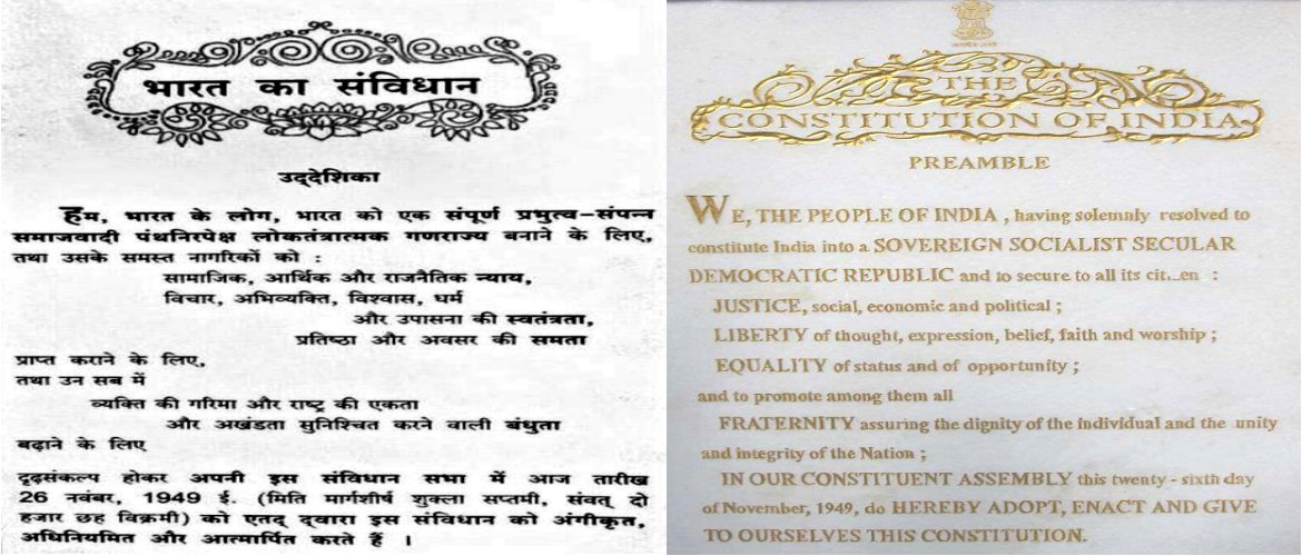 Preamble of the Constitution of India (Hindi)